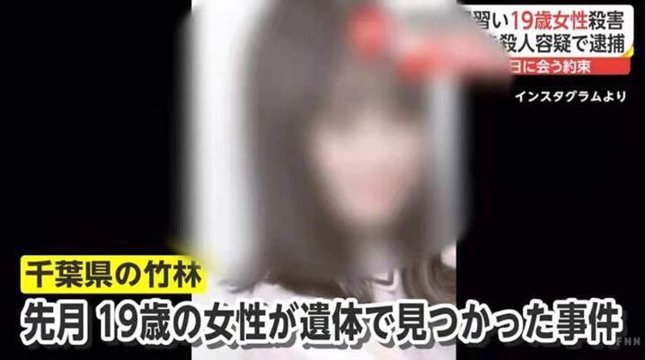 曝光女性受害者给杀人嫌犯打码 日本多家媒体遭批