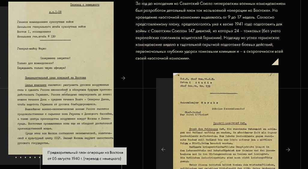 俄罗斯国防部公布一批卫国战争爆发当天的历史文件