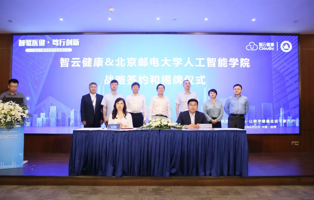 智云健康与北京邮电大学强强联合,推动慢病管理智慧升级