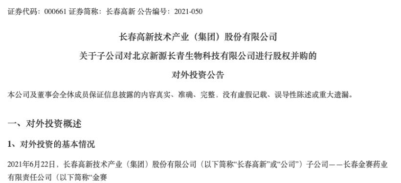 """10万股民嗨了 1600亿""""东北茅""""长春高新又放大招 网友:涨停见"""