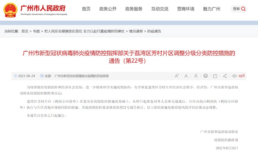 广州荔湾芳村片区公共交通全面恢复