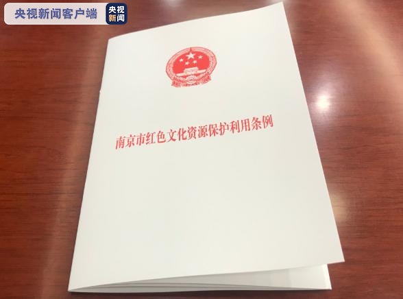 《南京市红色文化资源保护利用条例》7月1日实施 红色文化资源保护有法可依