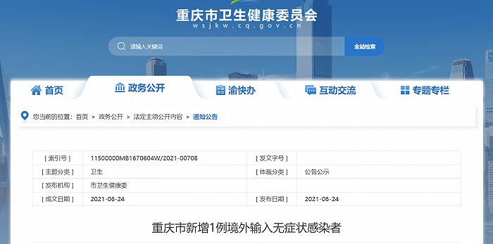 重庆新增1例境外输入无症状感染者,曾乘坐D2271次动车