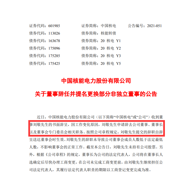 900亿核电巨头中国核电发布重要公告 董事长辞职