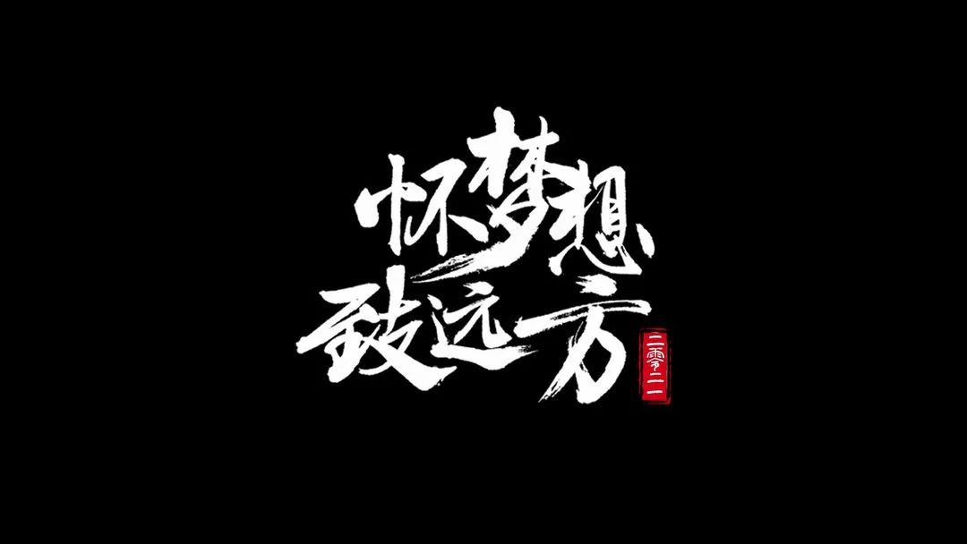 怀梦想,致远方 | 电子科大2021毕业MV首发!