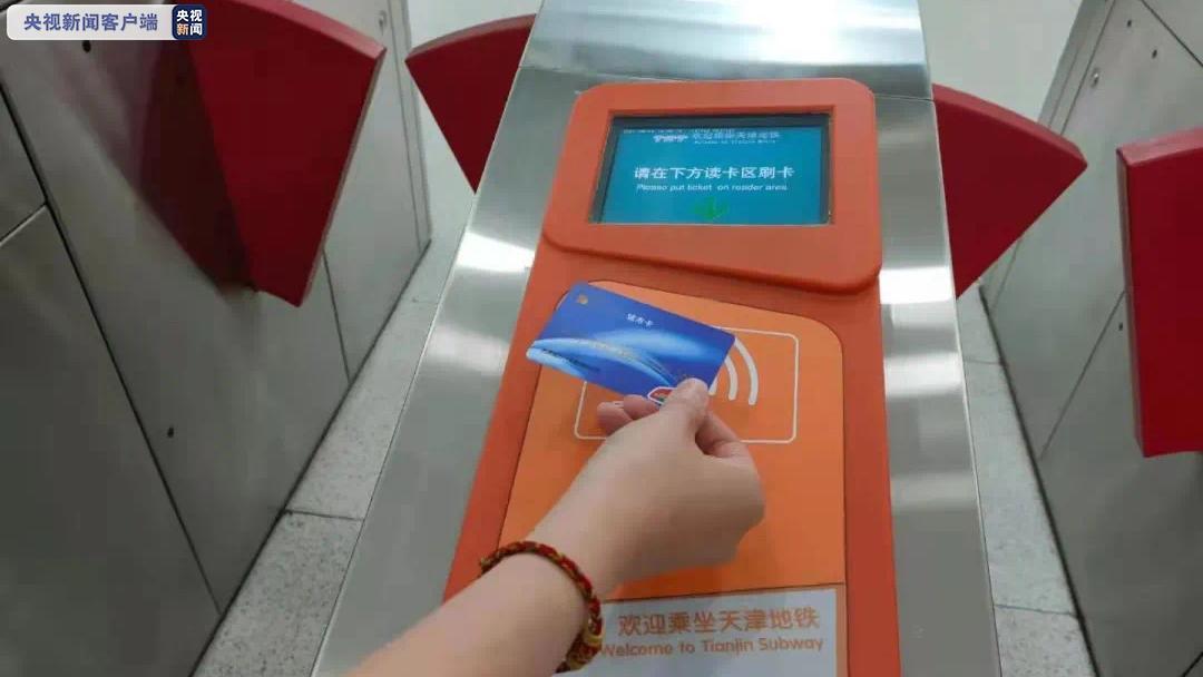 天津正式施行常规公交与轨道交通联程优惠
