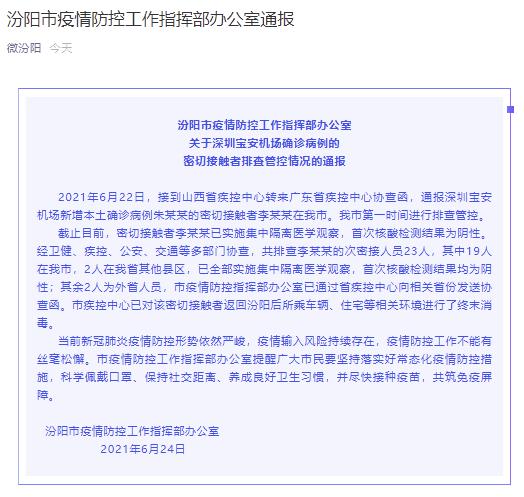 山西汾阳通报一深圳确诊病例密接者详情:首次检测结果为阴性