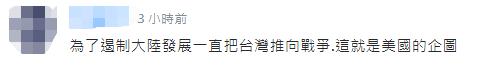 """美在台协会成员或转任驻日代理大使,有台媒亢奋炒作""""台湾女婿"""""""