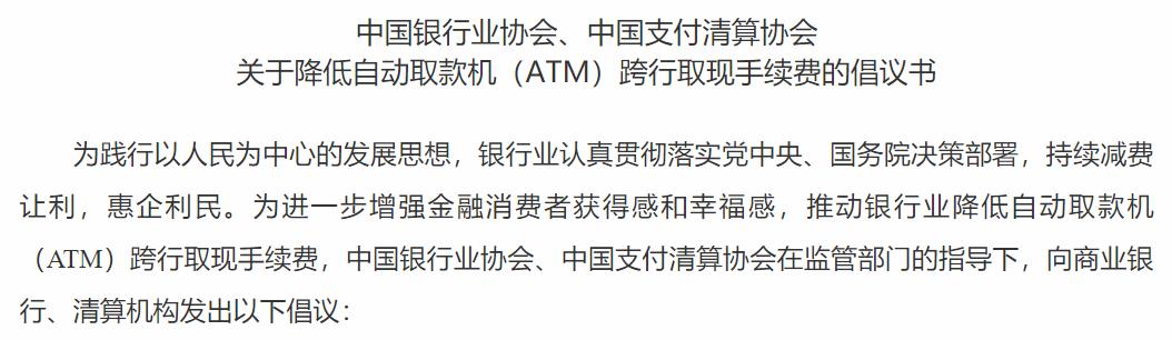 好消息!两大协会发声 降低ATM跨行取现手续费