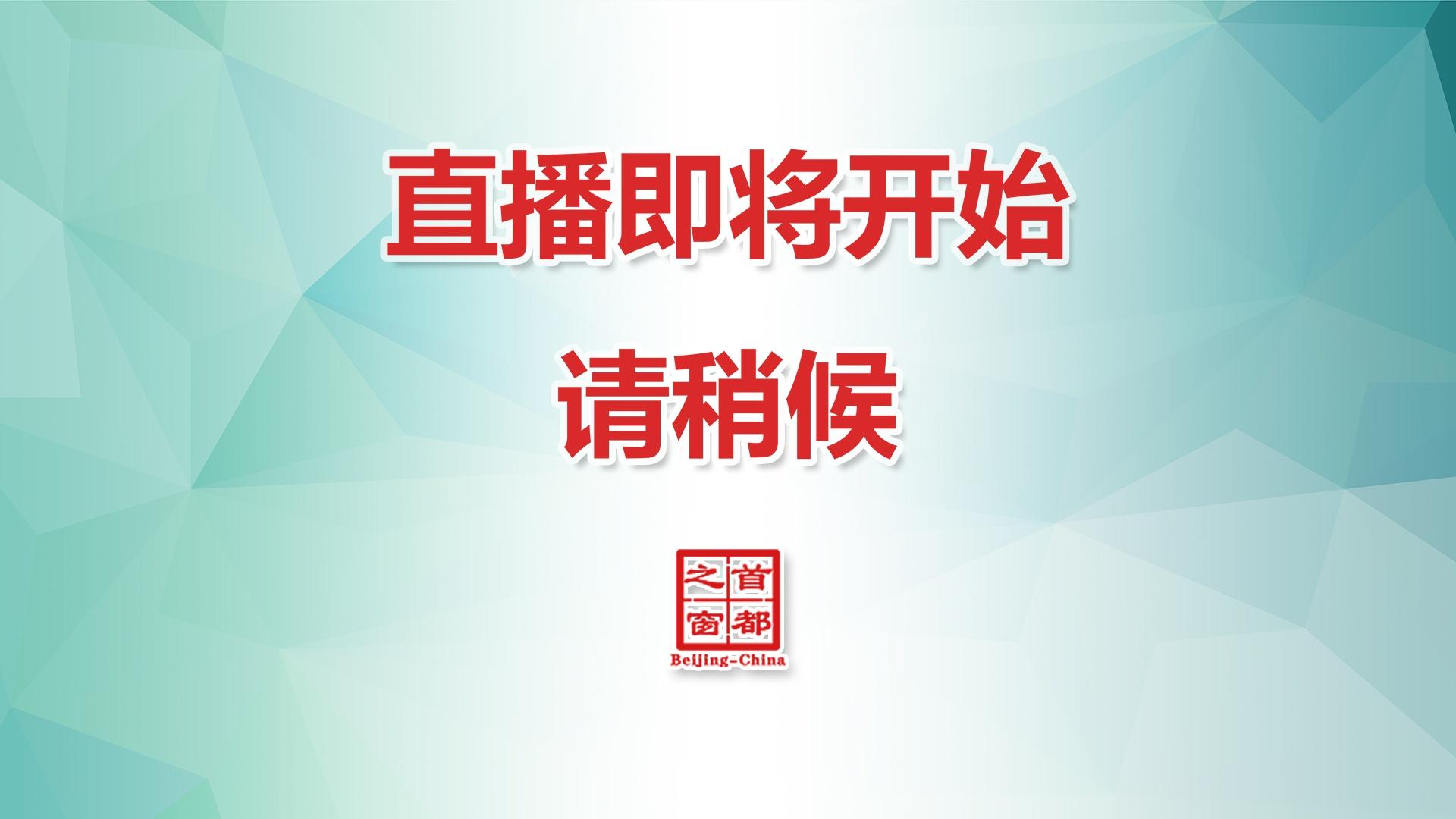 2021年(第1期)北京市小客车指标摇号直播