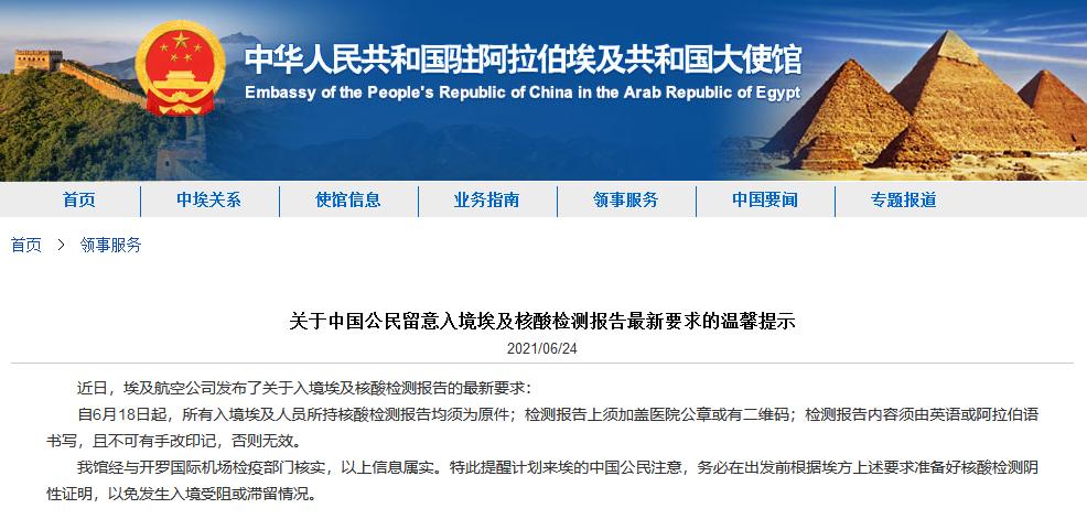 驻埃及大使馆提醒中国公民入境埃及核酸检测最新要求