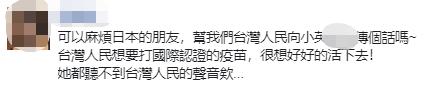 蔡英文先后在脸书推特感谢日本再赠阿斯利康疫苗 岛内网友讽刺:人弃她收,嗟来食!