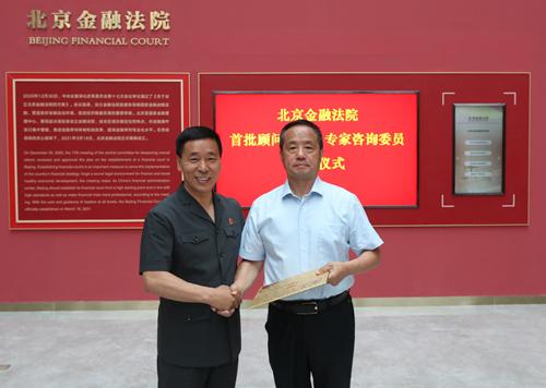 北京金融法院成立顾问委员会和专家咨询委员会