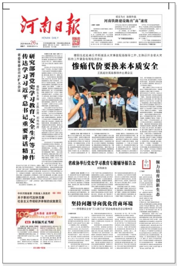 河南省委书记赶赴柘城火灾事故现场指导工作:惨痛代价要换来本质安全