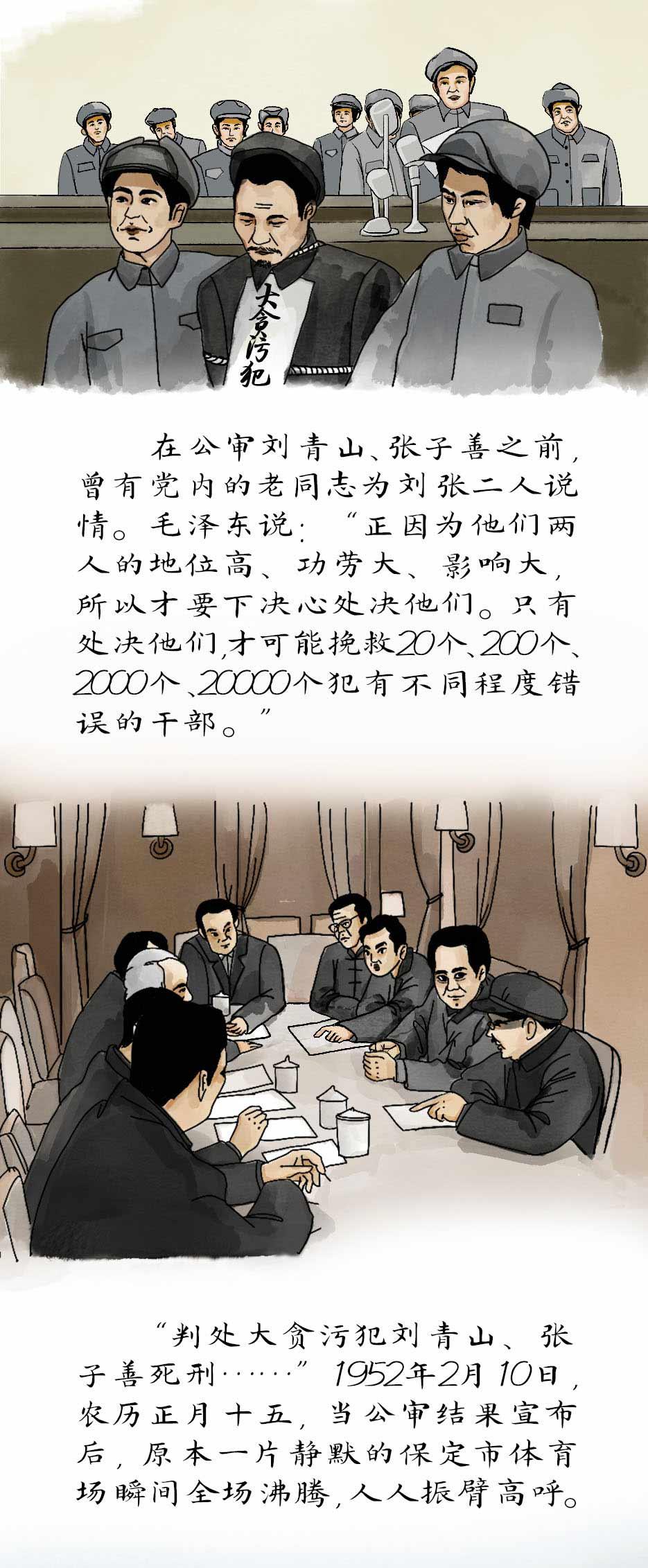 党史故事绘 | 新中国反腐第一大案