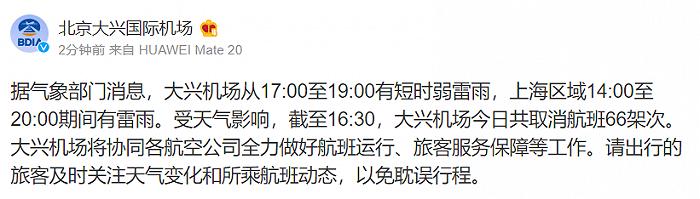 北京大兴机场:受天气影响,今日已取消航班66架次