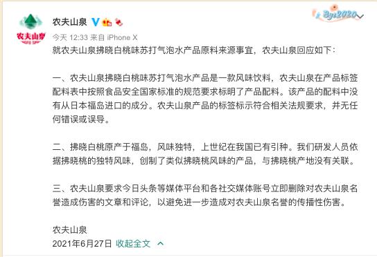 农夫山泉广告翻车,被指用日本福岛白桃,紧急回应后又陷虚假宣传风波
