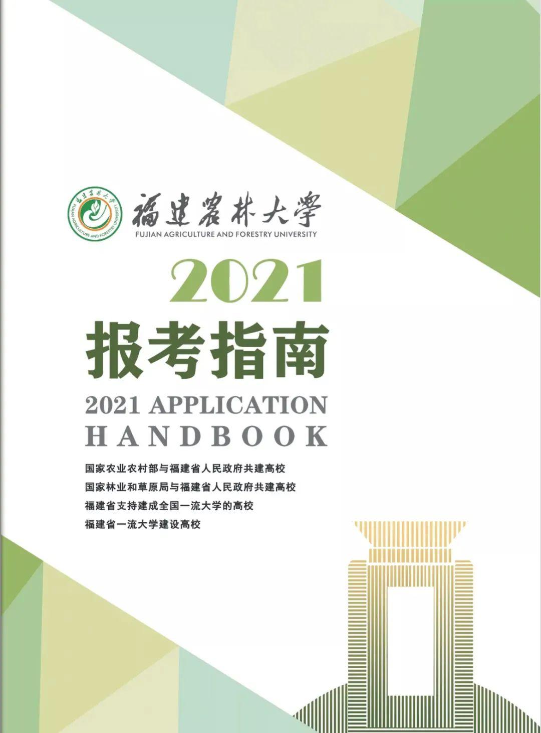 可线上申领啦!福建农林大学2021年报考指南抢先看!