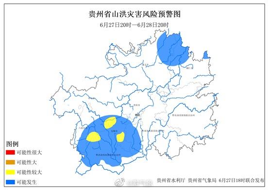 贵州启动防汛Ⅳ级应急响应 发布地质灾害及山洪灾害风险预警