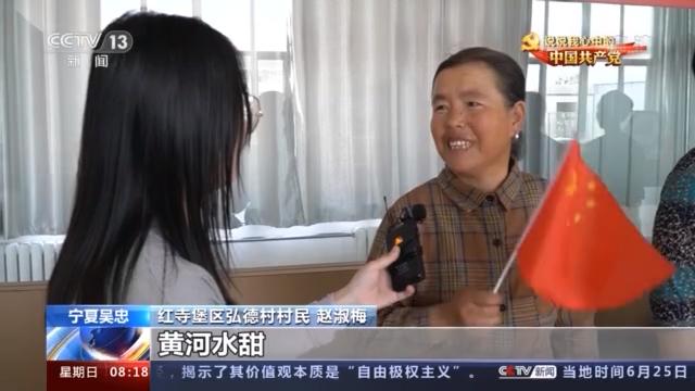 中国共产党为什么能?百姓们的回答很坚定