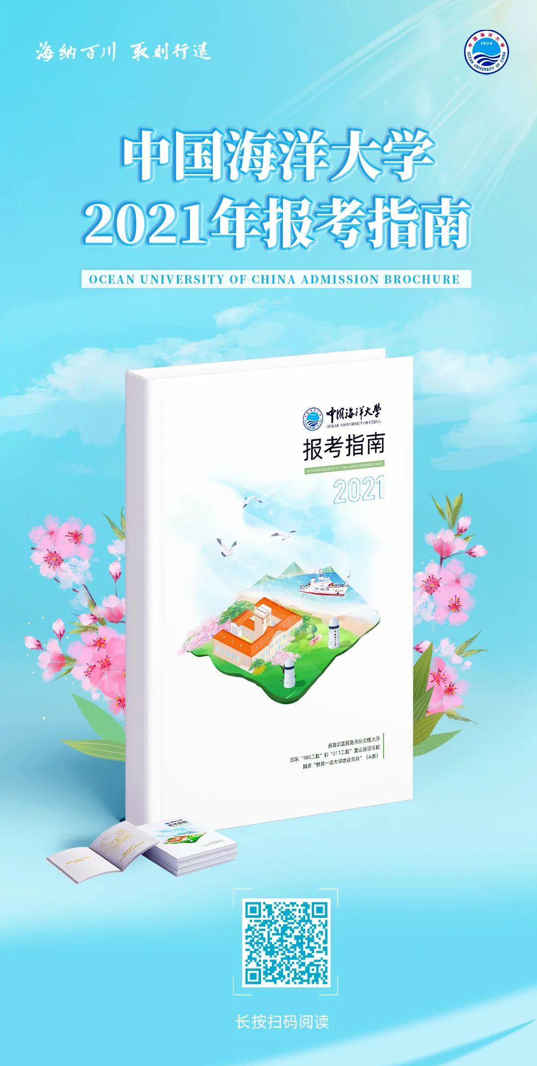 来中国海洋大学,值得!
