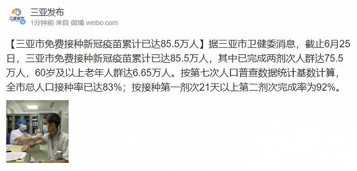 海南省三亚市免费接种新冠疫苗累计已达85.5万人