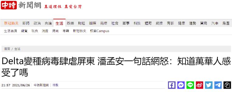 """""""德尔塔""""变异毒株传到屏东 当地芒果被退订 县政府急了"""