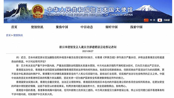 中国驻日本使馆发言人就日方涉港错误言论答记者问