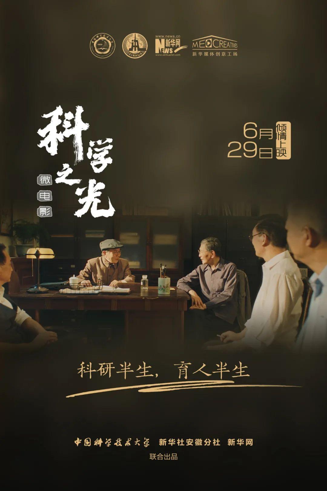 先睹为快 | 中国科大微电影《科学之光》预告片上线