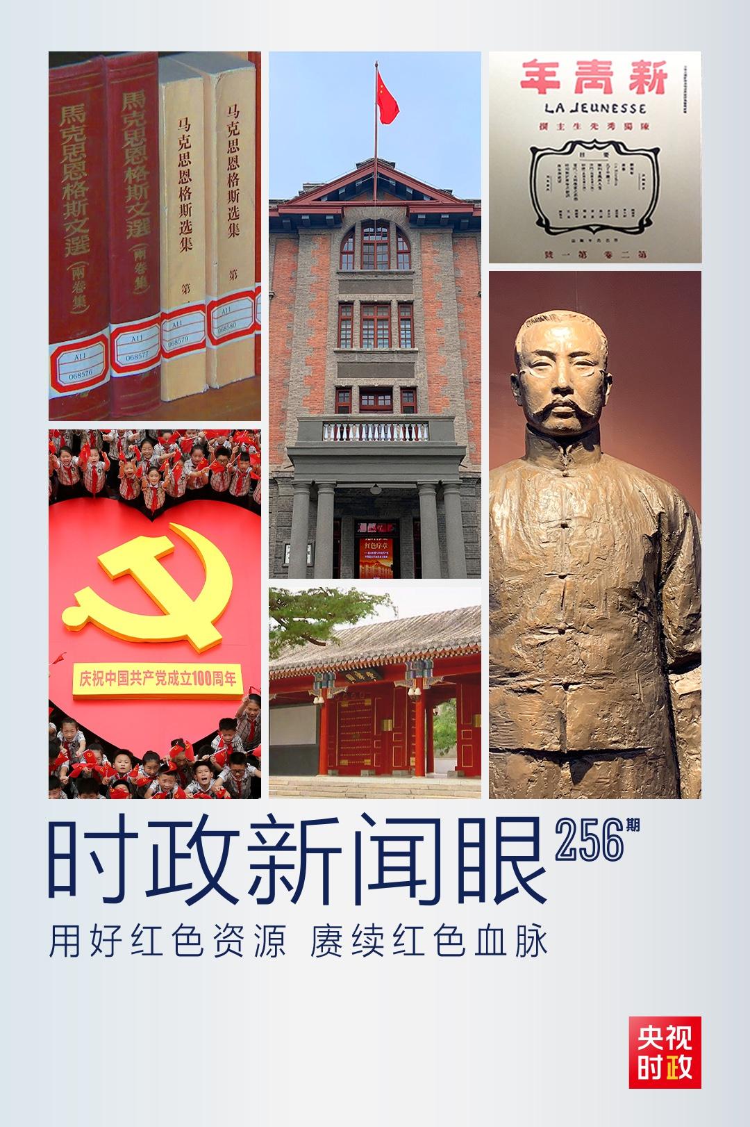 """时政新闻眼丨一次特殊的中央政治局集体学习,习近平强调""""五个始终坚持""""图片"""