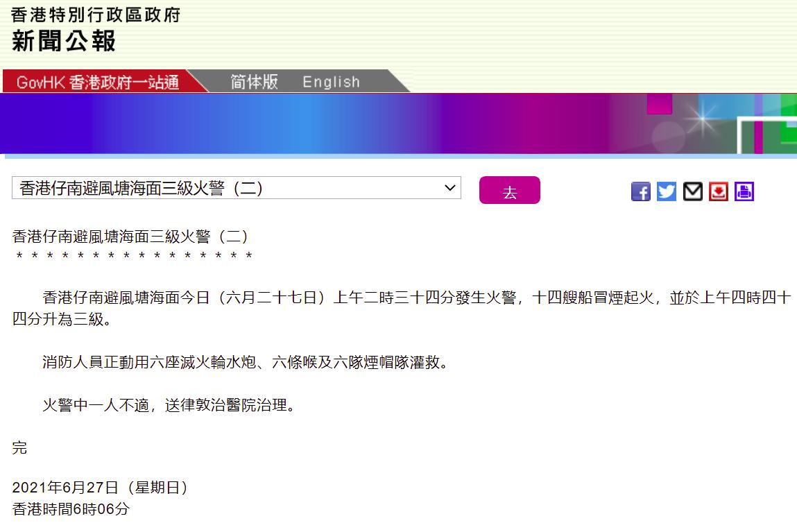港府公报:香港仔南避风塘14艘船凌晨起火