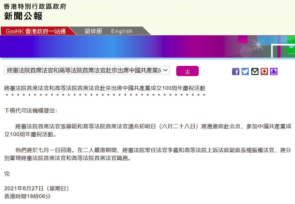 港府公报:香港终审法院和高等法院首席法官明赴京 出席中国共产党成立100周年庆祝活动