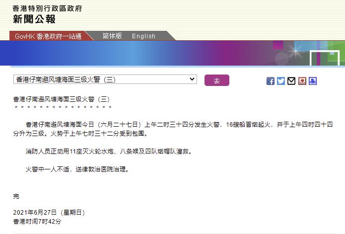 港府公报:香港仔南避风塘海面16艘船冒烟起火,1人不适被送院