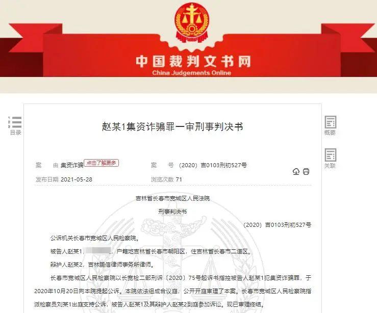 农行吉林省分行员工诈骗41名亲友3300万 炒股巨亏1400万