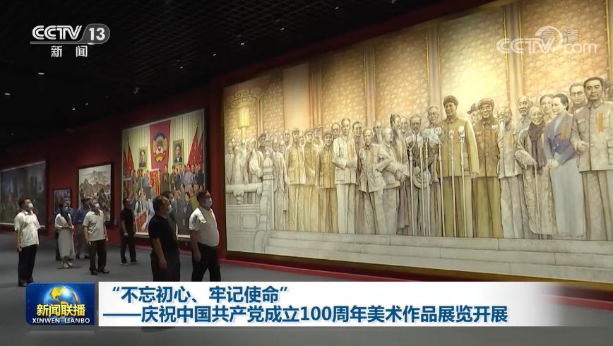 """""""不忘初心、牢记使命——庆祝中国共产党成立100周年美术作品展览""""开展"""