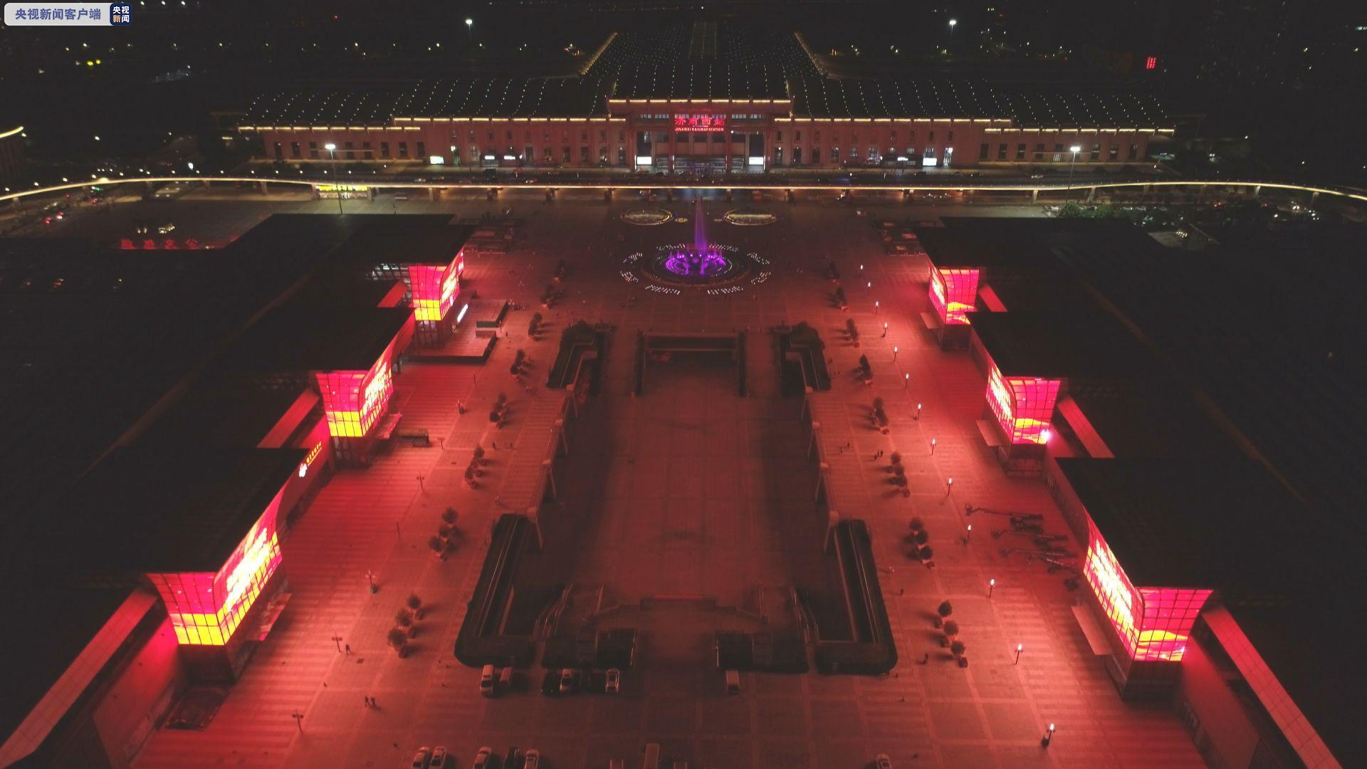 点亮泉城之夜!济南上演灯光秀庆祝建党百年