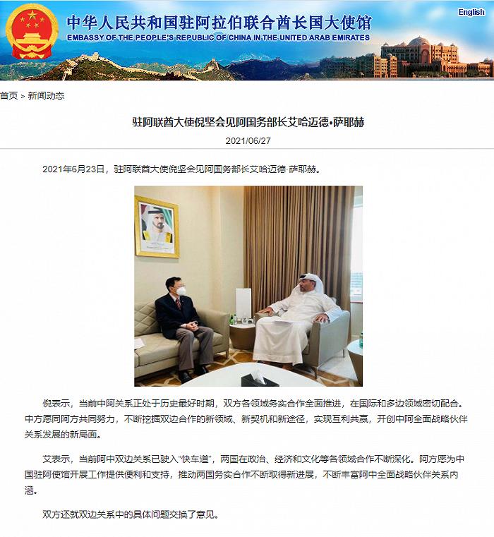 中国驻阿联酋大使倪坚会见阿国务部长艾哈迈德-萨耶赫