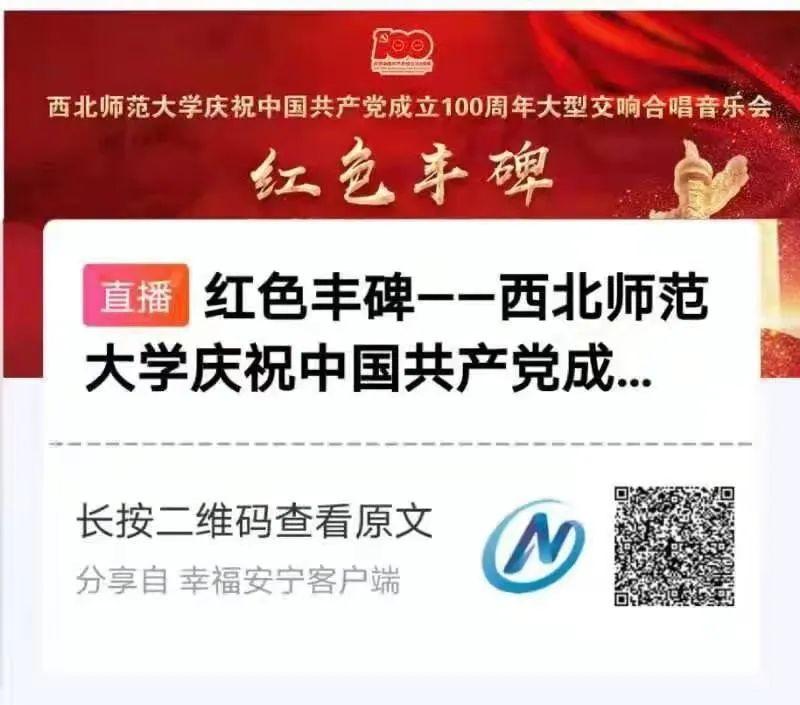 6月26日晩8时!西北师大庆祝中国共产党成立100周年大型交响合唱音乐会——《红色丰碑》将精彩上演!