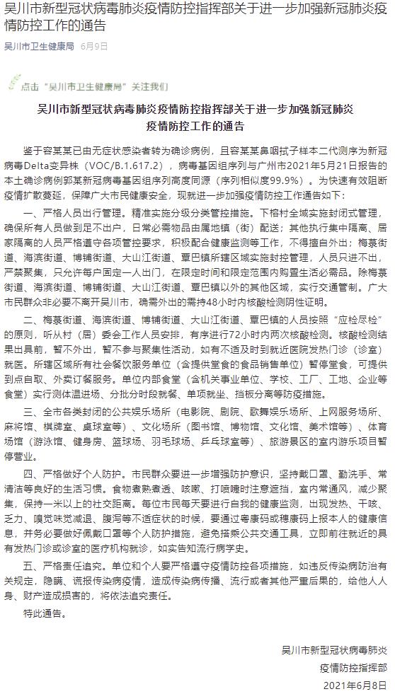 广东湛江6月26日新增出院1例境内确诊病例,系此前自广州返吴川人员