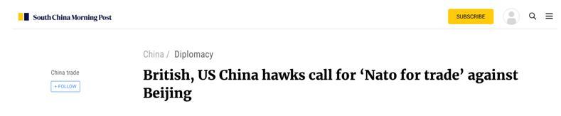 """港媒:英美鹰派鼓噪组建""""贸易北约""""对抗中国,学者认为搞不起来"""