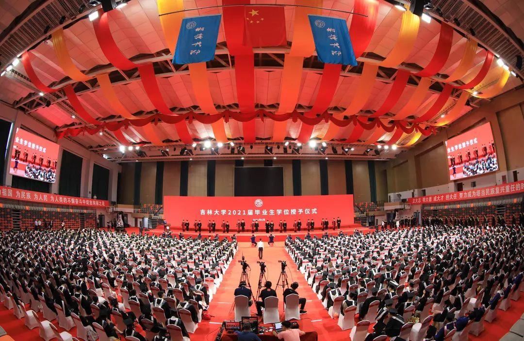 吉林大学隆重举行2021届毕业生学位授予仪式