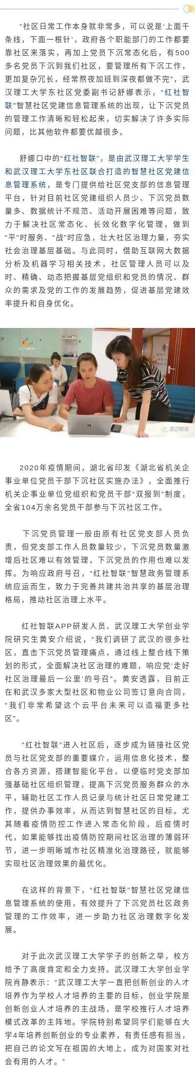 红社智联!武汉理工学子打造智慧社区党建管理系统