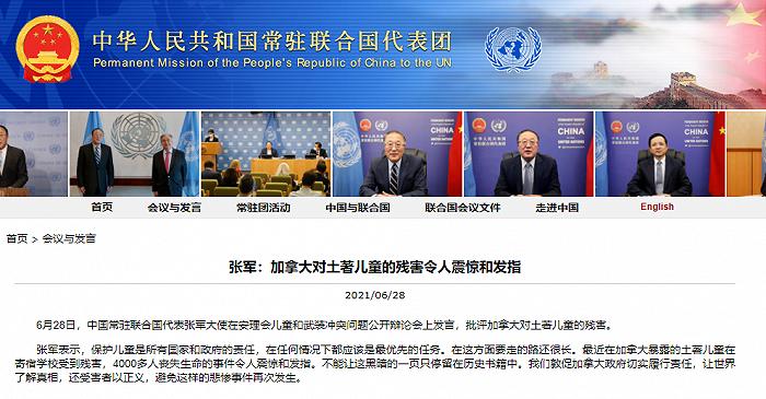 中国常驻联合国代表:加拿大4000多土著儿童丧生事件令人震惊 敦促还受害者以正义