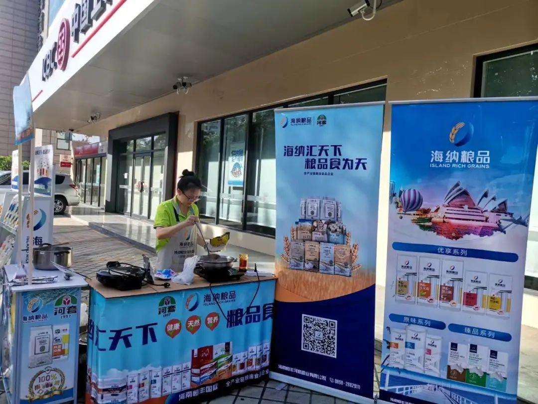 """海南省举办""""全国食品安全宣传周•粮食质量安全宣传日""""活动"""