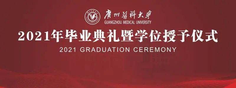 直播预告   广州医科大学2021年毕业典礼