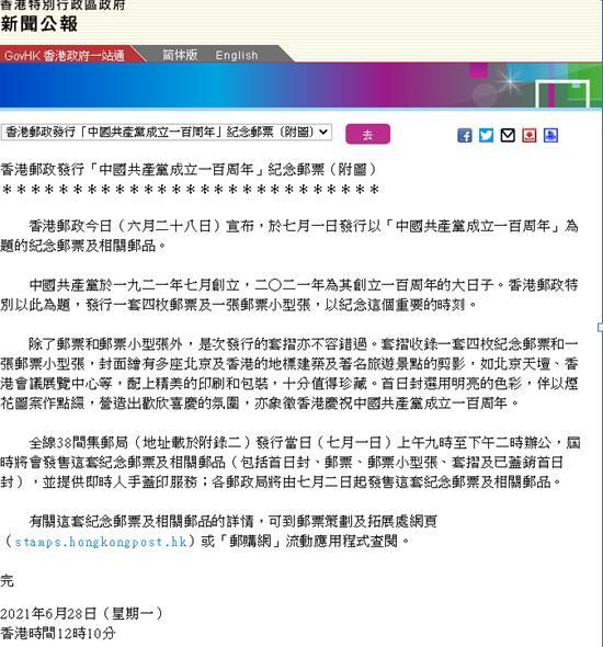 """港府公报:香港邮政发行""""中国共产党成立一百周年""""纪念邮票"""