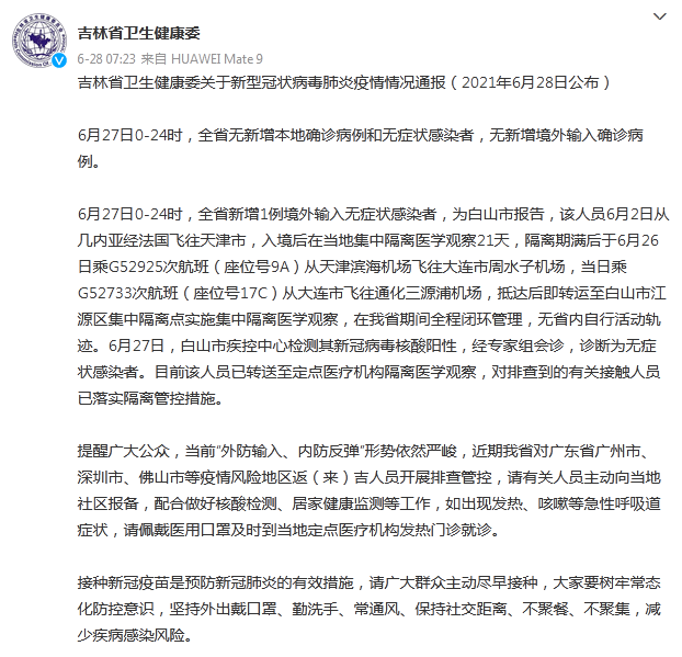 吉林省新增1例境外输入无症状感染者,为白山市报告