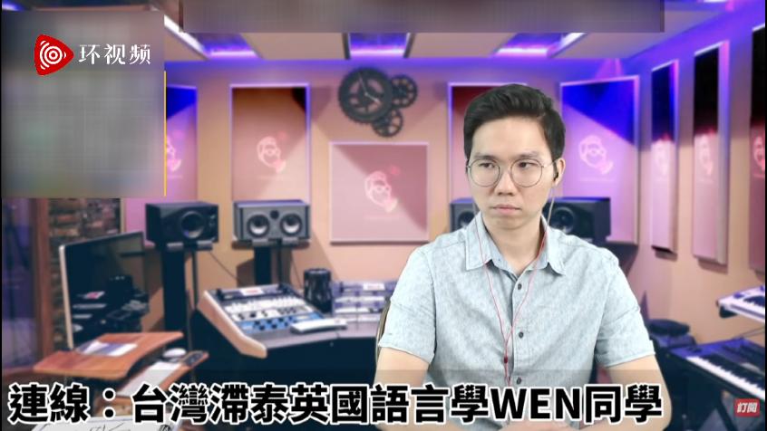 台媒爆料:民进党支持者去中国驻泰国使馆打科兴疫苗