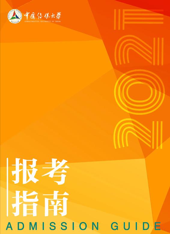 贴心专递丨超全的《中国传媒大学2021年报考指南》来了
