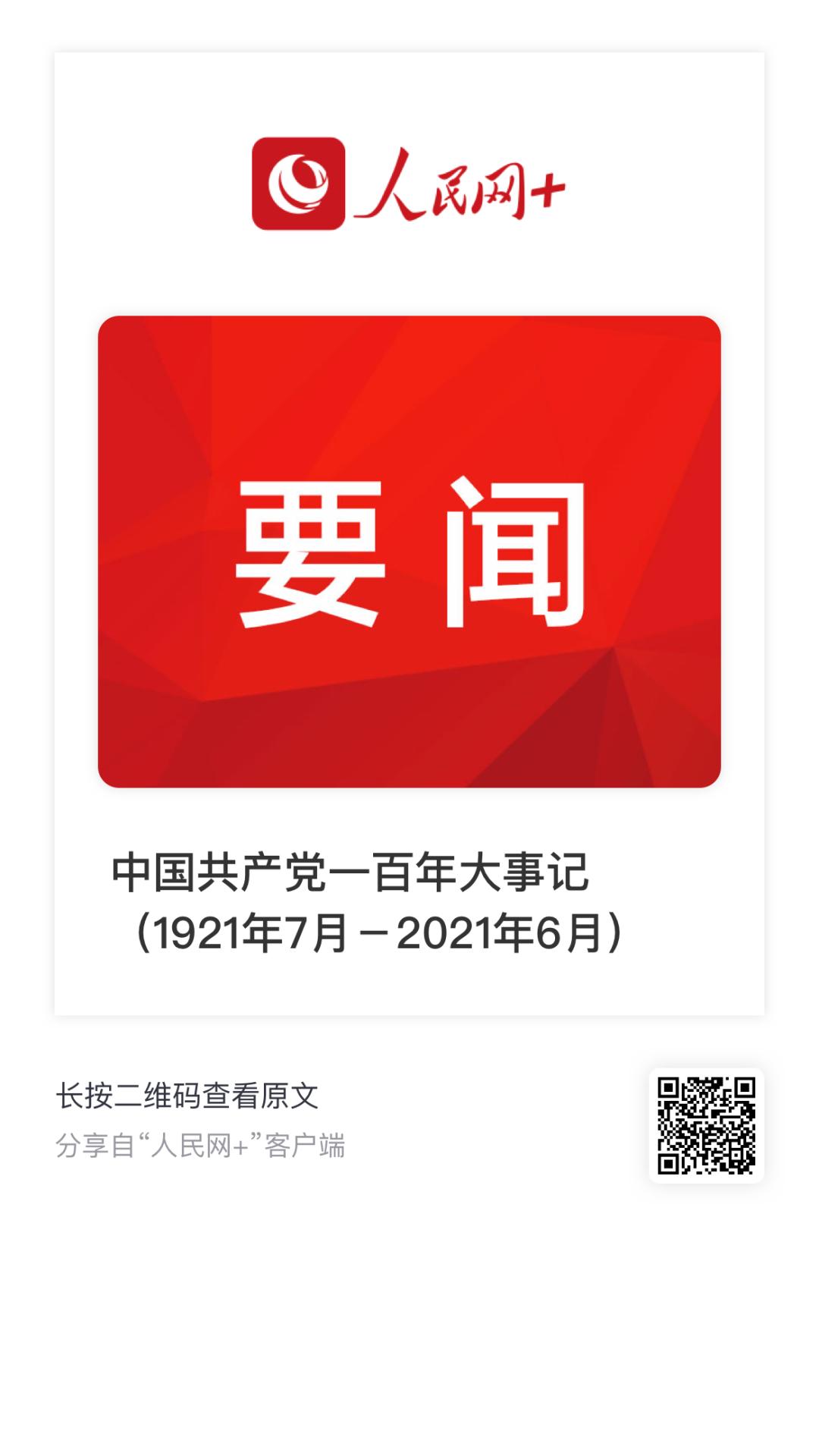 学党史 励初心   中国共产党一百年大事记